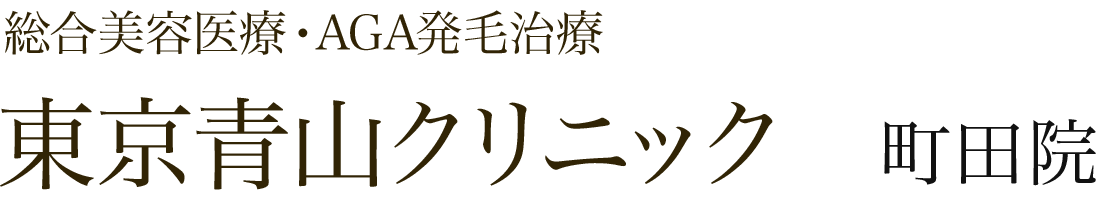 AGA・発毛治療は東京青山クリニック町田院